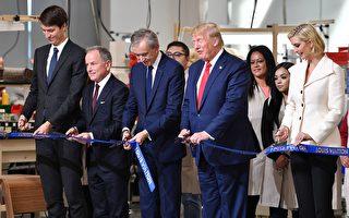 路易威登在德州開設新廠 川普出席剪綵儀式