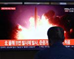 朝鲜疑射潜射导弹 或落入日本专属经济海域