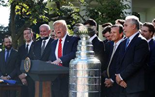 斯坦利盃冠軍隊訪白宮 川普稱之為典範