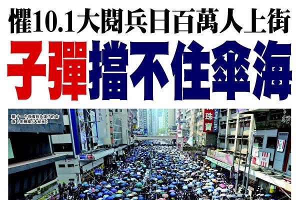 """子弹挡不住伞海 """"十一""""香港正邪较量"""