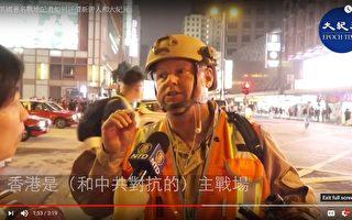 著名戰地記者:香港是抗共主戰場