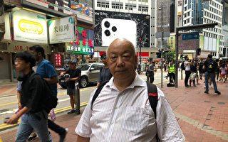 香港人權監察總幹事羅沃啟 譴責港府違法