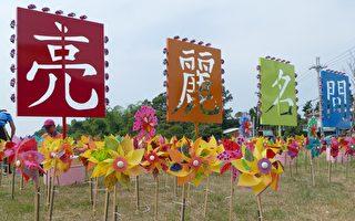 名間彩繪風車嘉年華 轉動觀光農產亮點