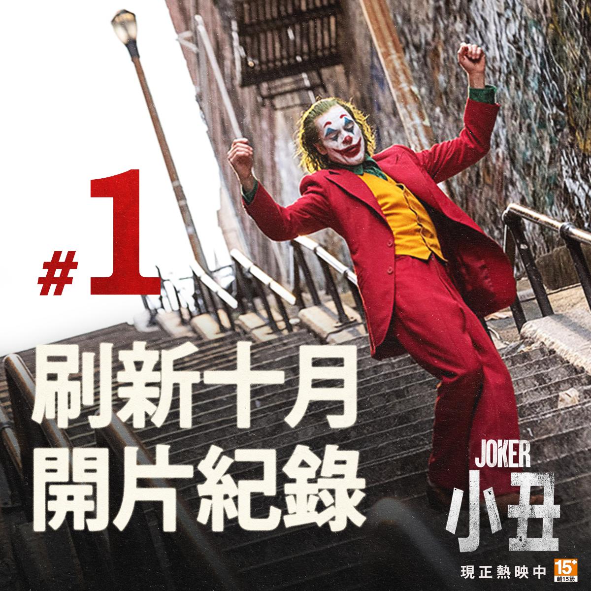 小丑》破全球影史十月首周票房纪录