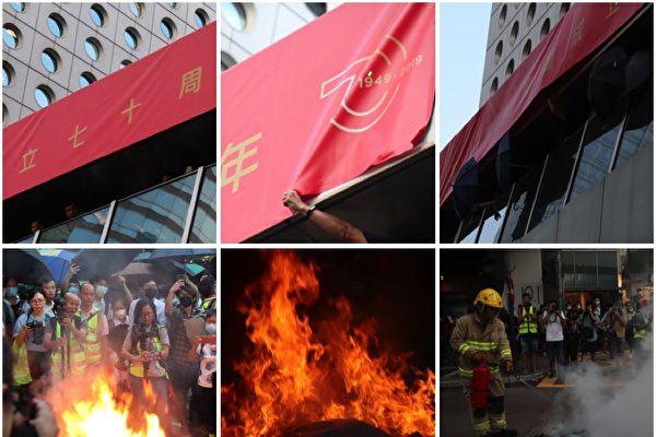 港人上街声讨恶法 焚烧中共贺70年巨型横幅