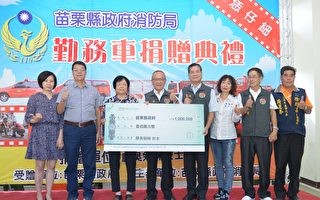 廖吴勉妹捐百万购置消防装备 造桥分队救灾添利器