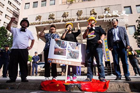 台湾团结联盟14日在移民署外召开记者会,呼吁政府应禁止具有港警、速龙小队、中国公安与武警身份者入境台湾,制止中共侵犯人权的犯罪行为。