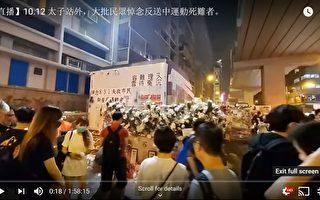 太子站亲历者:香港超恐怖 国际社会需关注
