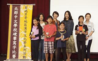 北郡中文学校硬笔写字比赛颁奖