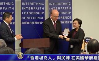 """""""香港坦克人""""与民阵 在美国华盛顿获奖"""