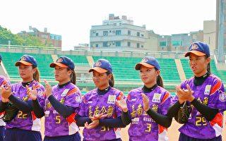 女垒界最高赛事 2019新力旺企业女子垒球联赛