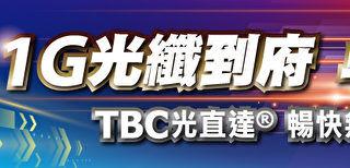 驱动高频宽数位智能家庭 TBC光直达® 1G 世代