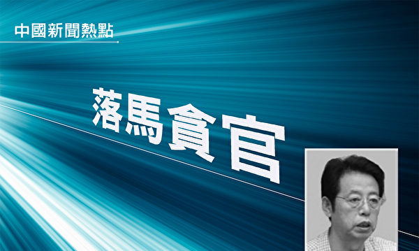陝西政法委前副書記吳新成被判刑 血債累累