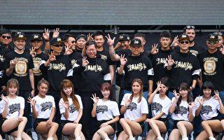 Lamigo三连霸桃园游行 创造台湾棒球文化