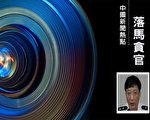 曾任安徽两市公安局长的王辉遭恶报 被移送司法