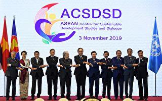 东盟峰会泰国登场 聚焦南海问题和RCEP