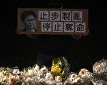 香港殯葬業者談近期浮屍疑點與活摘器官