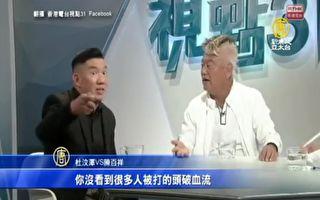 27万人观看 杜汶泽与撑警的陈百祥激辩反送中