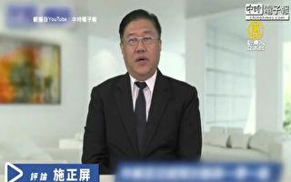 曾任旺报主笔 中共国企 施正屏在中国被失踪