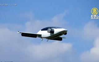 最快2025年載客「空中計程車」時速100km