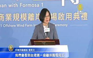 台湾绿能里程碑 总统出席首座离岸风场启用