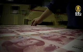 中國800多地方政府成「老賴」 巨量地方債惹憂