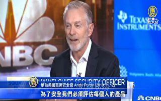 華為首席安全官:中共有能力在所有人產品裝後門