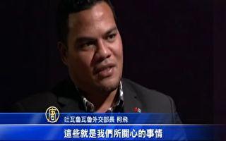 吐瓦鲁外长对抗中共:与台湾关系可作世界模范