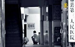 """""""被精神病""""怪象 中共:中国逾2亿人有精神病"""