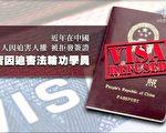 广东省公安厅长李春生被民众举报到海外