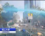 11月17日下午,防暴警察出動兩架水炮車、一架裝甲車清場,同時發射催淚彈。(大紀元視頻截圖)