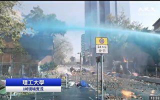 11月17日下午,防暴警察出动两架水炮车、一架装甲车清场,同时发射催泪弹。(大纪元视频截图)