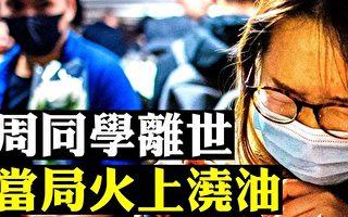 項雲:中共為什麼敢肆無忌憚蹂躪血濺香港