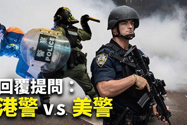 颜丹:香港警察开枪与美国公民持枪