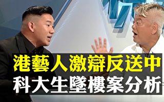 【拍案惊奇】港艺人激辩反送中 科大生坠楼分析
