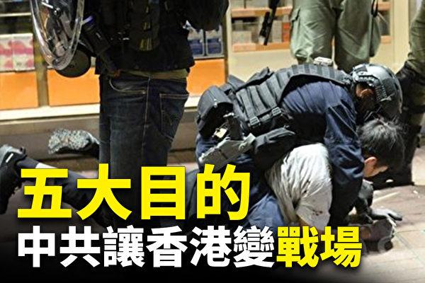 【世界十字路口】中共让香港变战场 五大目的