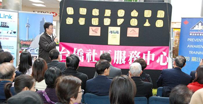 台僑中心舉辦預防歹徒入侵講座