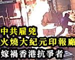 """香港《大纪元》印刷厂被纵火,""""歹徒穿黑衣戴口罩假扮勇武""""(视频截图)"""