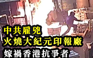 香港《大紀元》印刷廠被縱火,「歹徒穿黑衣戴口罩假扮勇武」(視頻截圖)