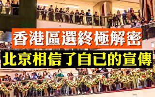 【拍案驚奇】為何總誤判?北京信了自己宣傳