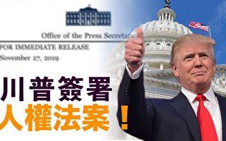 【熱點互動】川普簽香港法案 貿易協議還簽?