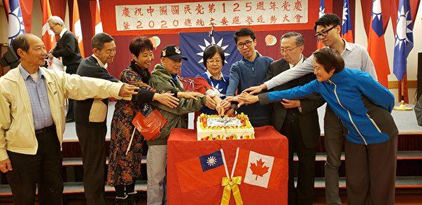 圖:中國國民黨加拿大總支部慶祝中國國民黨125週年黨慶暨2020 總統立委選舉造勢大會,11月23日在加拿大多元文化中心舉行。(加拿大多元文化中心提供)