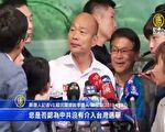 中共介入选举?韩国瑜避答新唐人提问引质疑