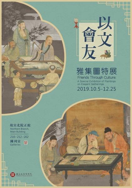 組圖:台灣故宮「以文會友─雅集圖特展」