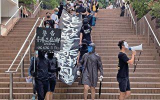 香港學界關注科大生墜樓事件