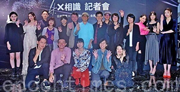"""金马影展""""4 ✕相识""""记者会"""