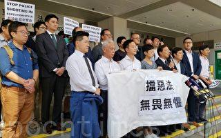 七民主派議員被控違特權法 押後明年一月再訊