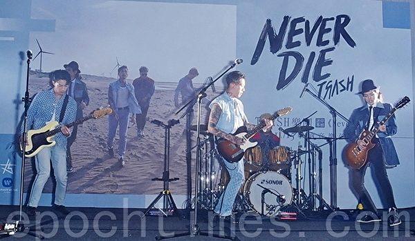 Trash樂團2019全新EP「Never Die」記者會