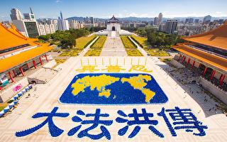 【視頻】台灣之光 法輪功歷年大型排字集錦