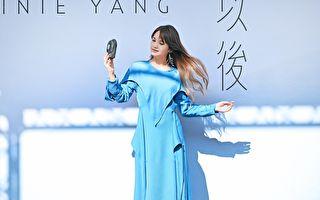 杨丞琳会歌迷宣传新作品 首与陈绮贞合作新歌